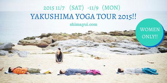 【女性限定】11月7日、8日、9日屋久島ヨガ・リトリート&トレッキングツアー