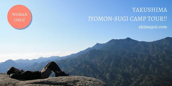 白谷雲水峡(もののけ姫の森・太鼓岩)と縄文杉を1泊2日で楽しむ、縄文杉1泊ツアー