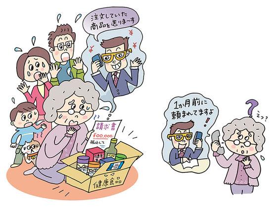 高齢者向け詐欺被害対策リーフレット
