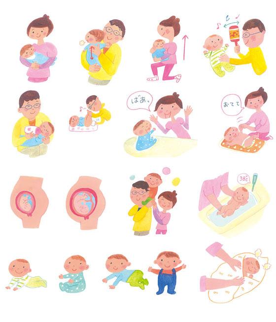 東京法規出版刊「パパとママの子育てハンドブック」