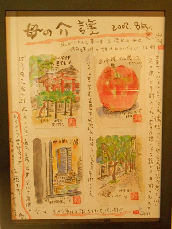 佐藤進 旅の絵日記展-Ⅱ お母様への想いが込められた展覧会