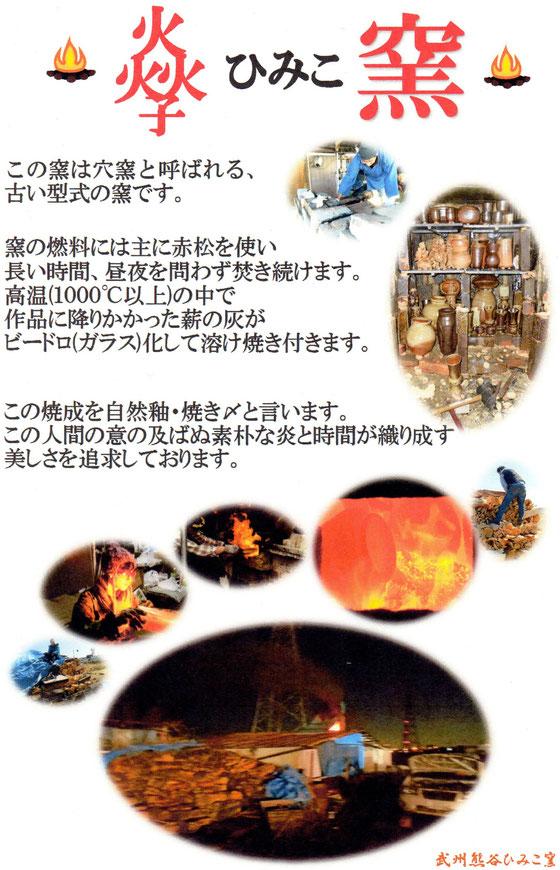 武州熊谷ひみこ窯 小林夢狂 MukyoKobayashi
