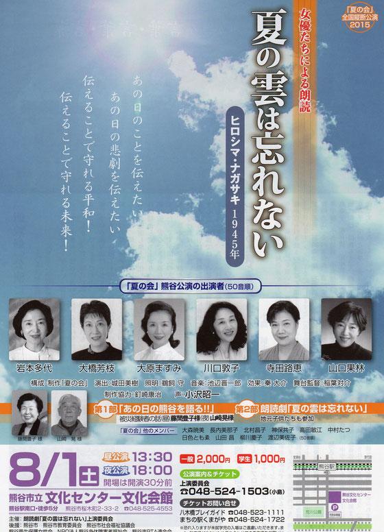 女優たちによる朗読 夏の雲は忘れない ヒロシマ ナガサキ 1945