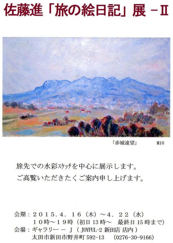 佐藤 進 「旅の絵日記」展-Ⅱ 会場:ギャラリーーJ JOYFUL-2 新田店 店内