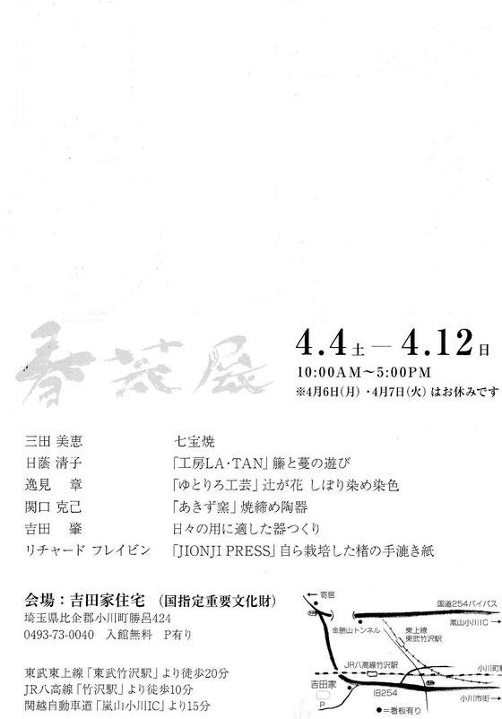 春芸展 2015  会場:吉田家住宅 (国指定重要文化財)