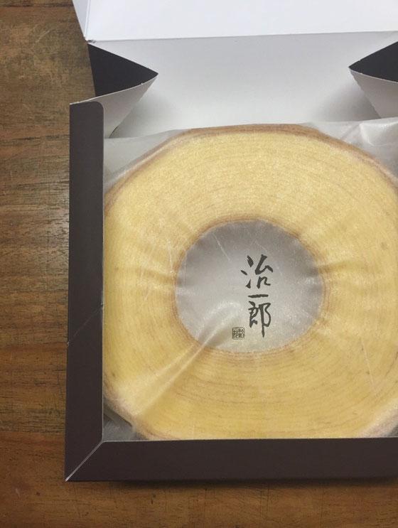 東京土産♪ しっとりタイプのバームクーヘンでした♪ 超タイプなもんでwww 細川さんありがとね~帰ってきたらまた顔出してよん♪