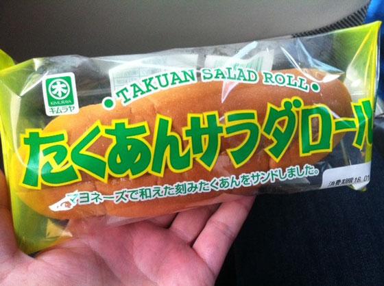 食べてみたかった超有名パン「たくあんサラダロール」に出会えた♪ 味は、、、そのまんまw 笑うほどwwww これってアリなんかな?w その後、トイザラスに行って帰路につきました、、、、あ~楽しかった♪