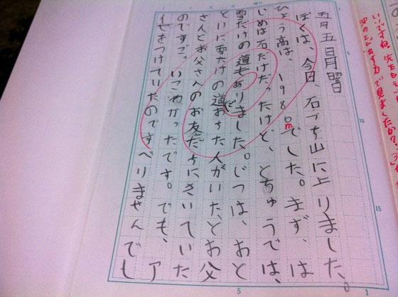 奥さんが「哲平、こんなん書いてるで、。」ってノートを見せられた。