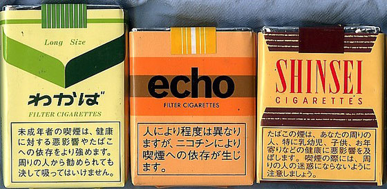 タバコ止めてから10年が経ちます(途中2~3ヶ月喫いましたが)。 で今日コンビニで買い物しててレジに並んでたら、ふとタバコの棚に目が、、、エコーが250円に!(250円もするんや。。。)←コレ心の声ですw ビックリしました!確か僕が二十歳の頃は70円だか80円くらいだったと記憶してて値上がりしても120円くらいで思い込んでいるんで250円は衝撃的な値段だなと、。 考えてみれば他が500円くらいするんだもんな~。。。。 止めてて良かった~