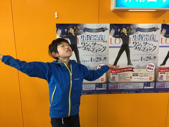 昨日は松山にアイススケートに、、入口に貼ってあった小塚さんの真似をする息子さん。 なんかテンション高めやわwww