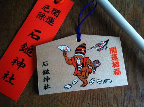 """今年は、猿歳で年男ってこともあり石鎚神社で守護矢を買ってみた、、てか絵馬の猿が超好みだった事が一番の理由www だってストライプの烏帽子に赤いちゃんちゃん子、打ち出の小槌に""""福""""の字の扇子! 更にバックには、梅の花と小判!猿は舞ってるんですけど!シュール過ぎるわ! これ持ってたら悪い事なんて寄ってこない気がして!w ただ見ようによっては馬鹿にしてるようにも、、、w  どっちにせよ頼むぜ開運猿!w"""