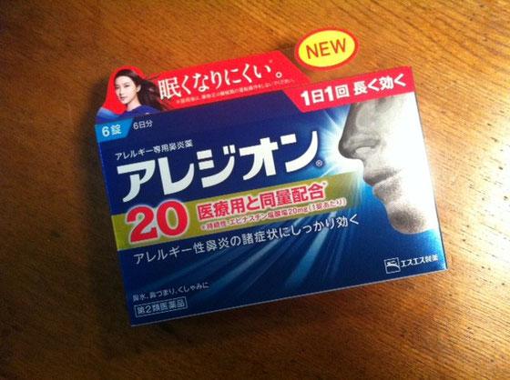 薬屋さんで「アレグラが効かないんですけどパブロンほどきつくなくて効く薬ってあります?」って言って出されたのがコレ!ぜんぜん効きません、。(汗) 副作用がきついけど、やっぱパブロンが最強なんかな?