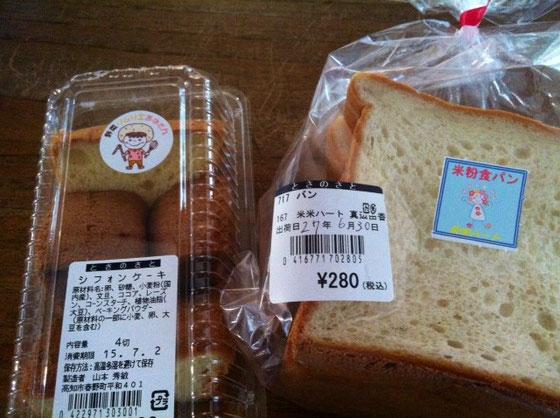 差し入れ~♪ シフォンケーキが超美味過ぎて一人で全部イケちゃうくらい!ww  食パンも今朝食べたけど、まいう~でした! まっちーありがとね~♪
