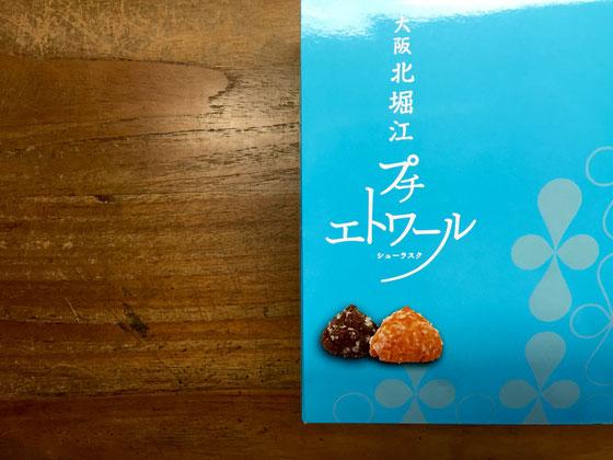 子供が夏休みに入り朝がゆっくりできると思ってたけど、結局朝早くから塾があるからそんなに変わらね~わ、。まあしかたないかな。。。 このお菓子は元スタッフが帰省中につき差し入れてくれた♡ 東京帰りの大阪土産?w 丁度いい大きさ♪まいう~w 山ちゃんいつもありがとね~♪ 次はカンタに会うのが楽しみ♡
