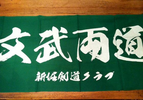 哲平の初試合が決まった!で、剣道クラブの試合用手ぬぐいを購入、。超たのしみ。。。。