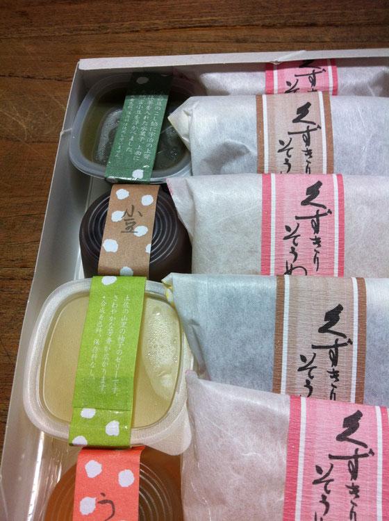 お祝いのお花と夏らしい和菓子を頂いた! 冷やしていただきたいと思います♪  前田さんありがとうございました。