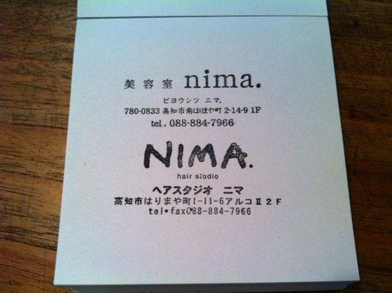 新しい店舗のショップスタンプが届きました。 上が新しいスタンプで下が現在の、。 で気付きましたか? 「hair studio NIMA.」から「美容室nima.」になりますので。 なんでか?、、、ぶっちゃけ深い意味はないんです。その方が今っぽいと言うか、やわらかい感じでいいかな。とw ただそれだけw でこのことを言うと中には、名前を変えると高知市から助成金がでるからですか?って言う方もいましたが、一切でませんから!w
