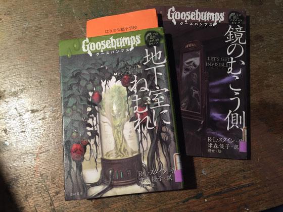 うちのボン、「グースバンプス」ってミステリーシリーズをよく借りてきます。 挿し絵すらないこの本を面白いからって一気読みするんですけど、完全に奥さんの血やねwww *そういや~小学生の頃、「世界の童話」全20巻みたいなの親が買ってきて、「読みなさい!」とか言われたけど、一話も読んだこと無かったわw 一冊がコロコロ並みに厚いの見ただけでゲロでそうだったしww それに「世界の童話」て!全然魅力的じゃなかったんよね~www ごめんなさいw