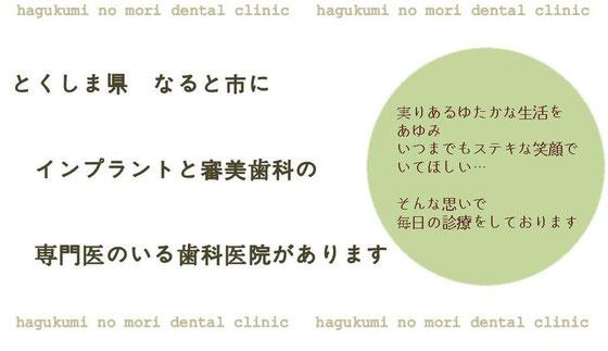 徳島 インプラント 審美歯科