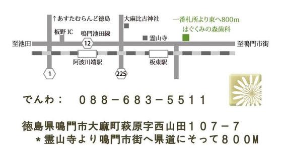徳島県 歯科医院 審美歯科