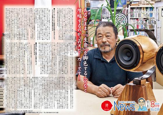 丸徳News 2013年8月号 No.159 表紙