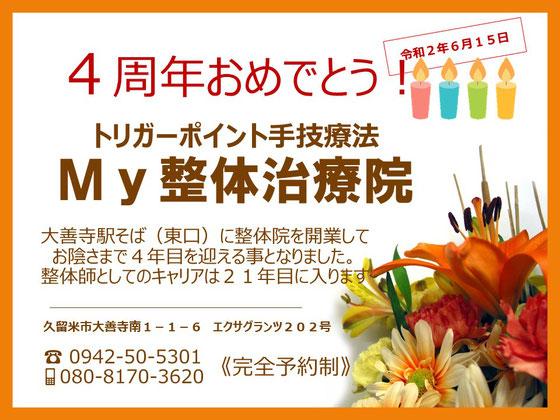 My整体治療院は久留米市大善寺駅そばに整体院をOPENして4年目になります。整体師としてのキャリアは21年を迎えます