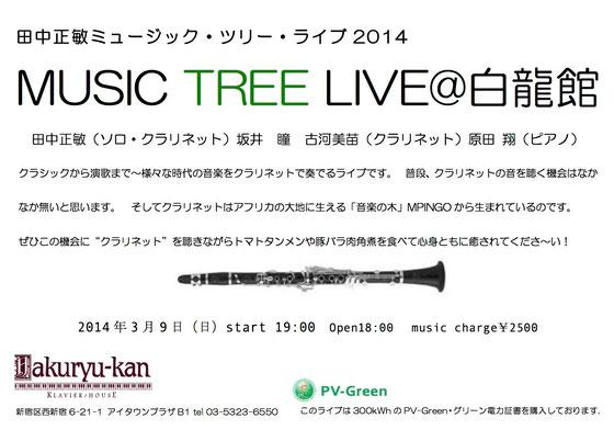 MUSIC TREE LIVE@白龍館