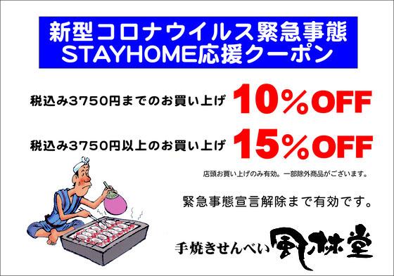新型コロナウイルス緊急事態STAYHOME応援クーポン