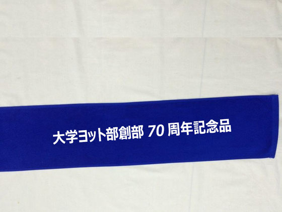 大学ヨット部創部70周年記念品