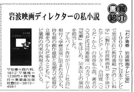 岩波映画ディレクターの私小説