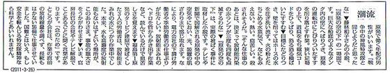 しんぶん赤旗「潮流」2011.3.26