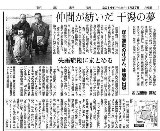 保全運動の辻さん、体験集出版