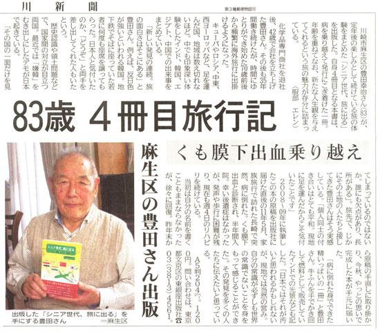 83歳 4冊目旅行記 麻生区の豊田さん出版