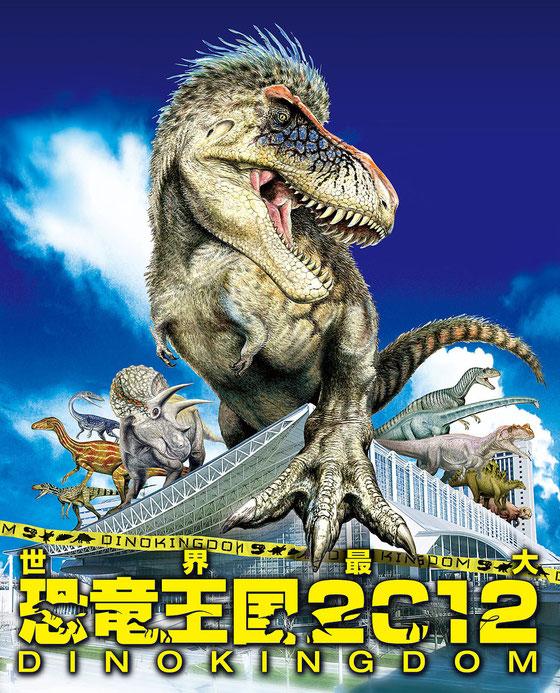 恐竜王国2012