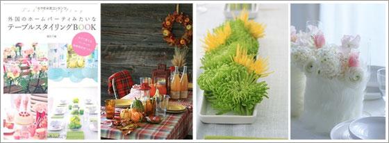 外国のホームパーティーみたいなテーブルスタイリングブック(ブルーロータスパブリッシング)。アレンジ、ブーケ、リース制作8点。