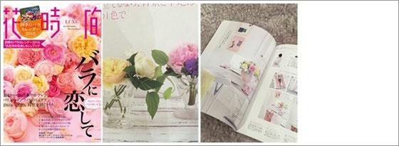 雑誌『花時間』秋冬LUXE号、「バラの写真が見違える!フォトスタイリング・レッスン」p.100~p.103にて花アレンジを担当しました。