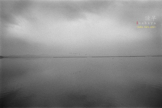 Reservoir of Isahaya Bay