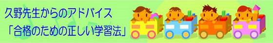 こぐま会久野先生の「小学校受験」コラムです。