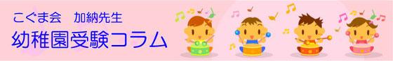 こぐま会加納先生書下ろしの「幼稚園受験」コラムです。