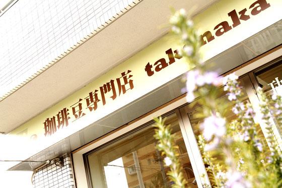 珈琲豆専門店 takenaka coffee