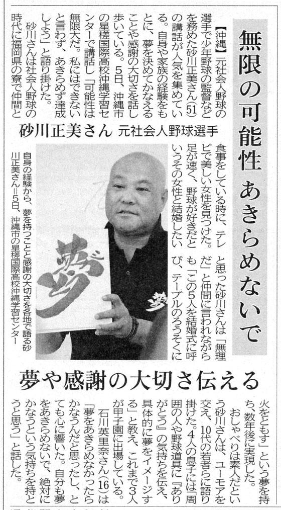 夢ありがとう 琉球新報