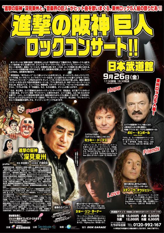 深見東州進撃の阪神 巨人 ロックコンサート!! 日本武道館