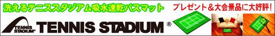 TENNIS STADIUM オススメSHOPサイト 国内最大テニスサイト 「テニス365 SHOP」