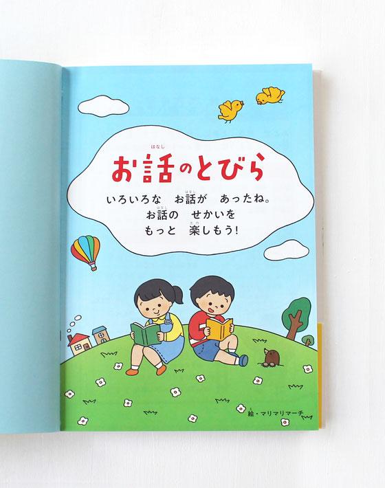 お話の扉絵、小鳥と気球が飛ぶ青空、丘の上で読書する子供たちのイラスト