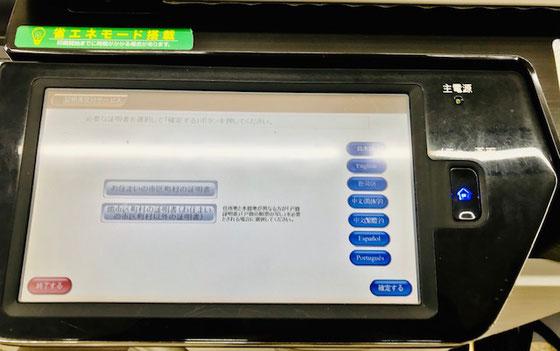 ☆コンビニのコピー機。このマシンはすこしコツが要りました。「すこし強めに押す感じ」です。