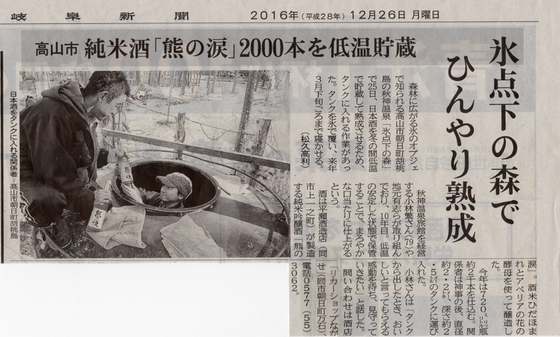 平成28年12月26日 岐阜新聞