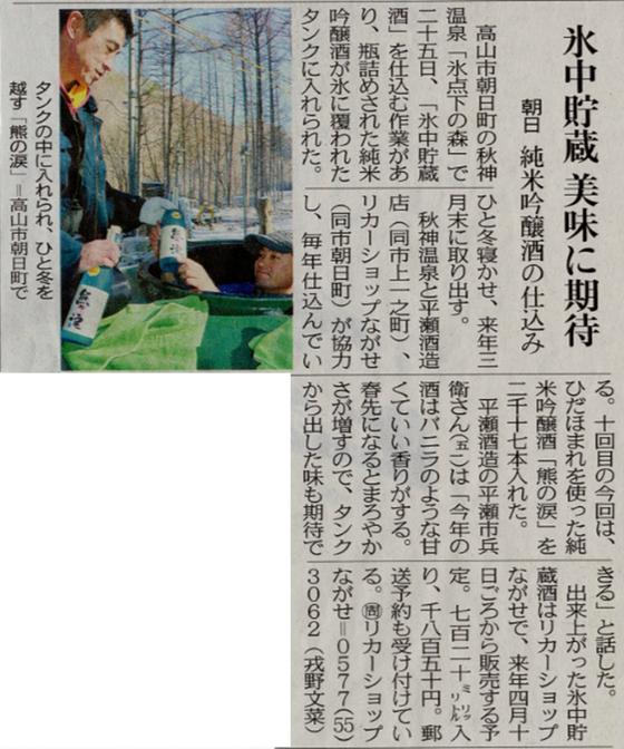 2016年12月27日 中日新聞