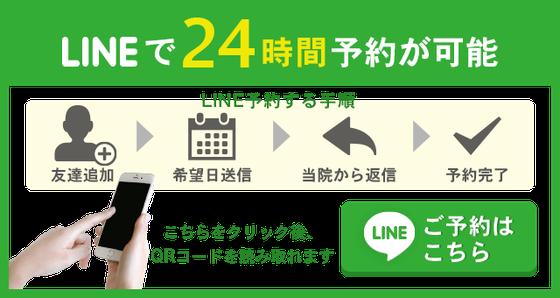 営業時間外でもOK!  ID tamayura505で検索