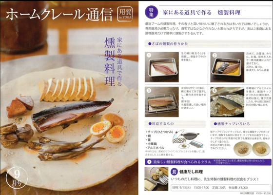 ☆東急不動産ホームクレール通信 用賀9月号より。