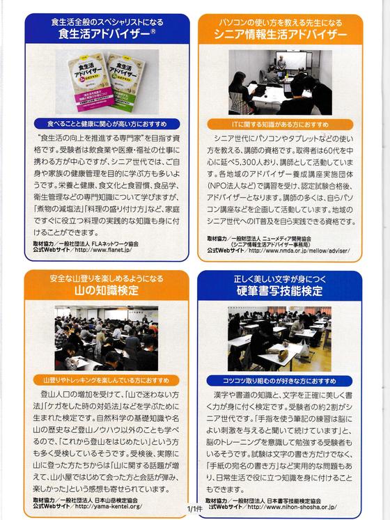 ☆写真右上には「パソコンの使い方を教える先生になる シニア情報生活アドバイザー」とご紹介。